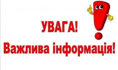 ЗМІНА РОЗМІРУ ЩОМІСЯЧНОЇ КОМІСІЇ ЗА СУПРОВОДЖЕННЯ ДОГОВОРУ ЧАСТКОВОЇ КОМПЕНСАЦІЇ (ПОСТАНОВА КМУ ВІД 25.04.2012 №343)